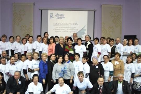 В Чебоксарах состоялся региональный форум «серебряных» волонтеров «Молоды душой»