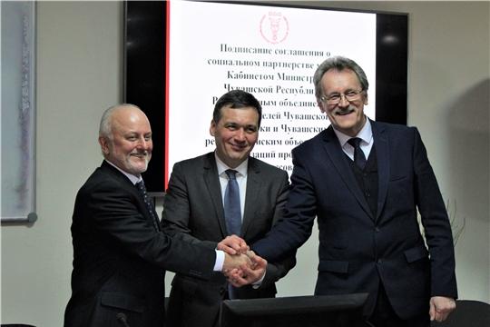 Правительство Чувашии, объединения работодателей и профсоюзных организаций республики подписали  соглашение о социальном партнерстве