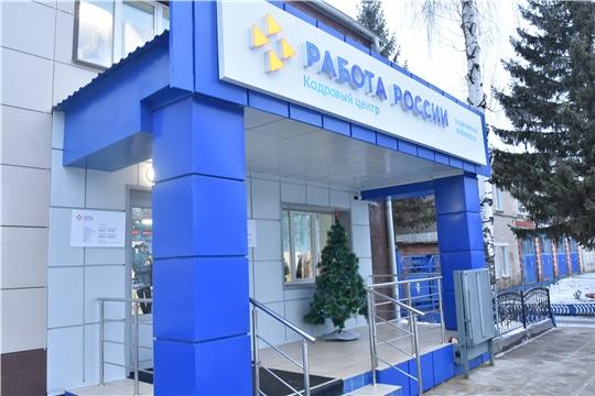 В городе Канаше Чувашской Республики открылся пилотный кадровый центр «Работа России»
