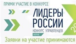 Конкурс управленцев «Лидеры России»