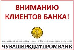"""Клиентам АКБ """"Чувашкредитпромбанк"""" (ПАО)"""