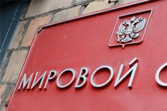 Обеспечению деятельности мировых судей Чувашской Республики – особое внимание
