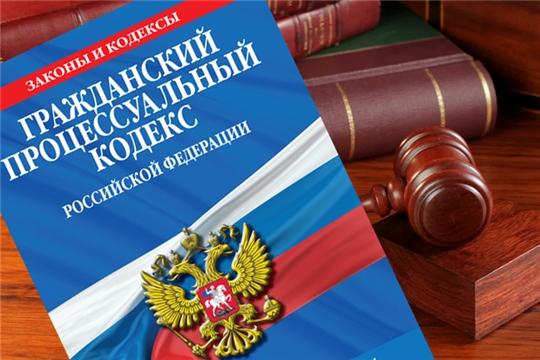 В Гражданско-процессуальном кодексе Российской Федерации появится новая глава о групповых исках