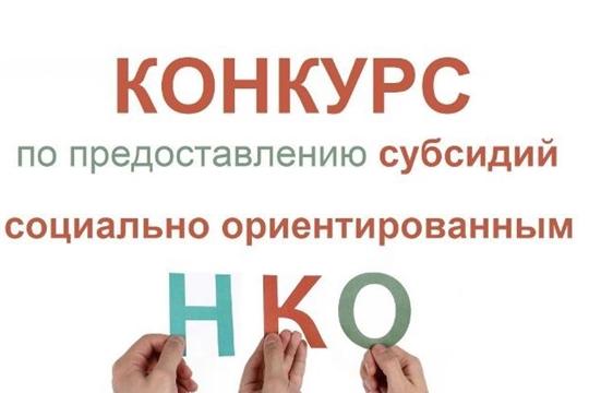 Объявлен конкурс на предоставление субсидий СОНКО - исполнителям общественно полезных услуг, оказывающим содействие в предоставлении бесплатной юридической помощи в Чувашской Республике