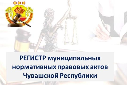 В сентябре 2019 года в Регистр муниципальных НПА Чувашской Республики включено 1530 документов