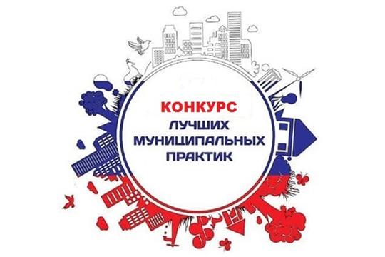 Чувашия – в числе призеров Всероссийского конкурса «Лучшая муниципальная практика» 2019 года