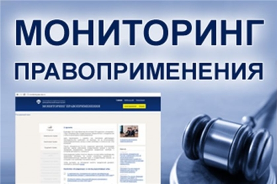 О проектах планов мониторинга правоприменения в Чувашской Республике на 2020 год