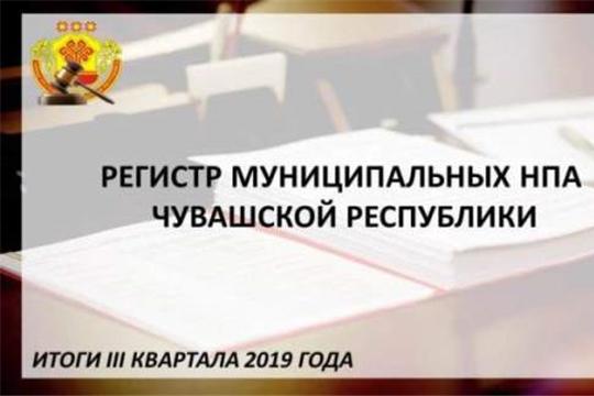 В 3 квартале 2019 года органами местного самоуправления для включения в регистр представлено 3,2 тысячи муниципальных актов