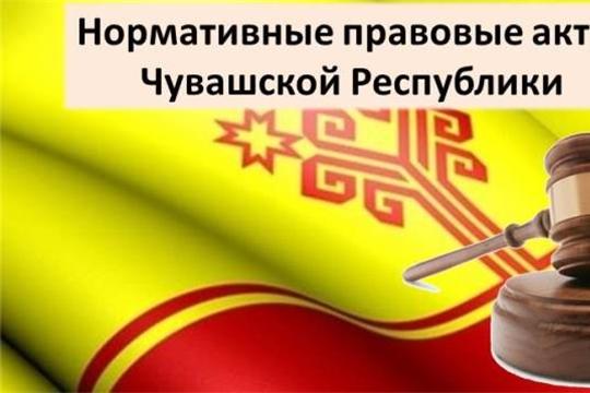 За 9 месяцев 2019 года Минюстом Чувашии зарегистрировано 357 нормативных правовых актов Чувашской Республики