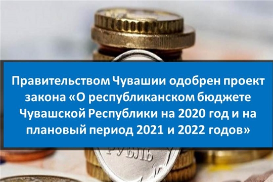Закон о бюджете: приоритетные направления деятельности Минюста Чувашии на 2020 год