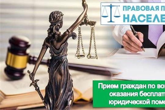 17 октября в рамках проекта «Юристы - населению» Минюст Чувашии в Батыревском районе проведет прием граждан
