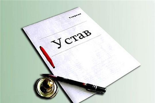 Минюстом Чувашии за 9 месяцев 2019 года согласовано 80 уставов государственных учреждений