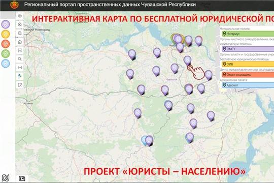 Проведена работа по совершенствованию интерактивной карты по оказанию бесплатной юридической помощи в Чувашской Республике