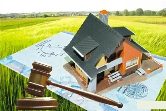 Минюстом Чувашии на торгах реализован земельный участок с расположенным на нем объектом недвижимого имущества