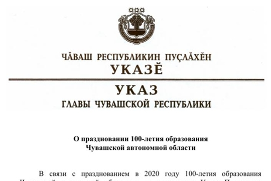 Михаил Игнатьев подписал Указ «О праздновании 100-летия образования Чувашской автономной области»