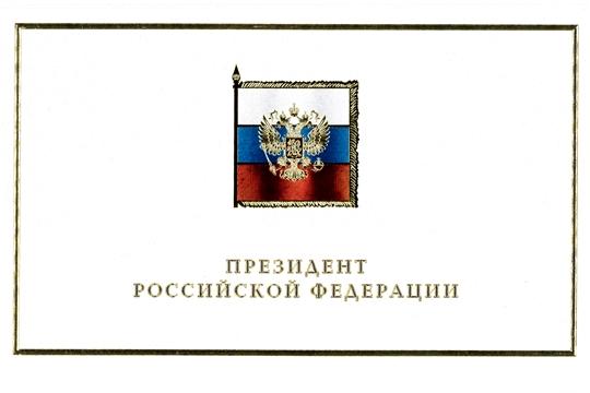Владимир Путин поздравил Михаила Игнатьева с Днем народного единства