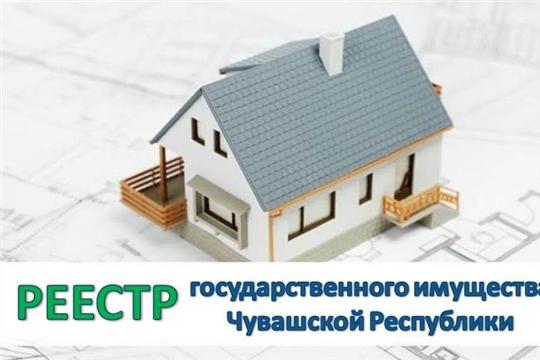 За октябрь выдано 30 выписок из реестра государственного имущества Чувашской Республики