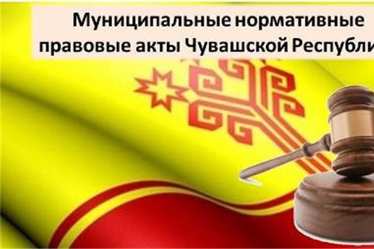 В октябре регистр муниципальных нормативных правовых актов Чувашской Республики пополнился 1039 новыми актами