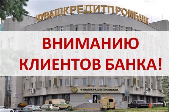 О ситуации с ПАО АКБ «Чувашкредитпромбанк»