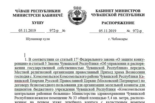 Для организации молельной комнаты для пациентов Комсомольской центральной районной больницы Местной религиозной организации передано государственное имущество