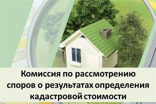 По вопросам оспаривания результатов кадастровой оценки объектов недвижимости – в комиссию