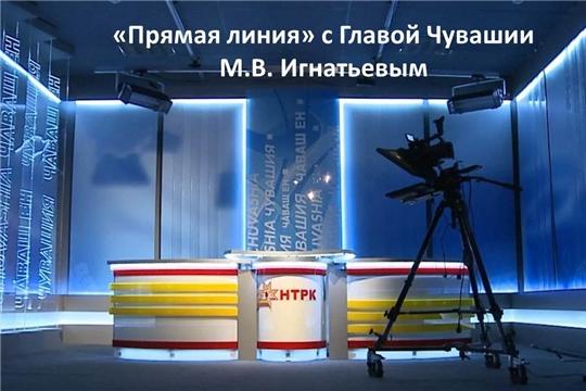 В эфире Национального телевидения Чувашии состоится «прямая линия» с участием Главы республики Михаила Игнатьева