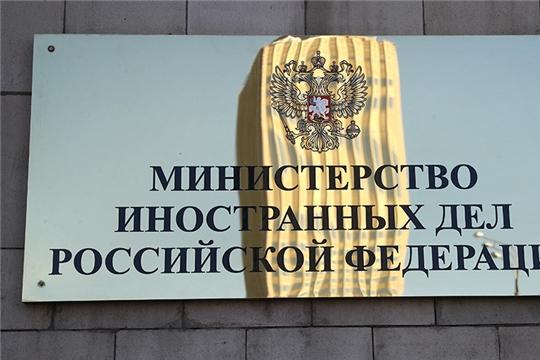 Для размещения Отделения в г. Чебоксары Представительства МИД РФ в г. Нижнем Новгороде передано государственное имущество