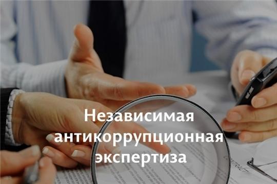 Подведены итоги конкурса среди независимых экспертов по проведению независимой антикоррупционной экспертизы НПА