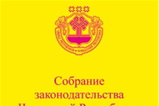 Главой Чувашской Республики Михаилом Васильевичем Игнатьевым подписаны законы Чувашской Республики
