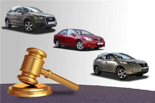 Внимание, аукцион! Предлагается к продаже движимое имущество казны Чувашской Республики