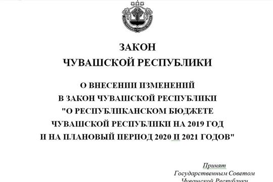 Главой Чувашской Республики М.В. Игнатьевым подписан Закон Чувашской Республики