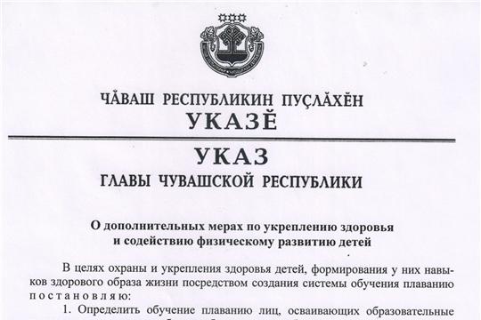 Глава Чувашии Михаил Игнатьев подписал Указ «О дополнительных мерах по укреплению здоровья и содействию физическому развитию детей»