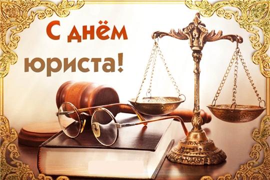 Поздравление министра юстиции и имущественных отношений Чувашской Республики Н.Ю. Тимофеевой с Днем юриста!
