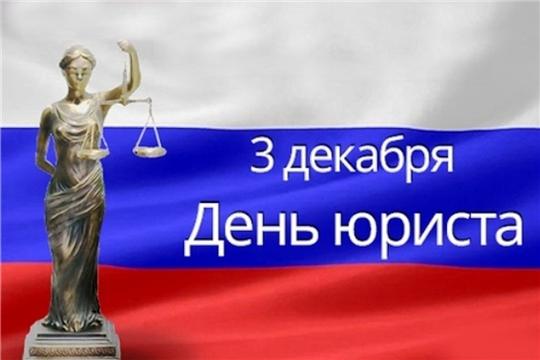 Глава Чувашии Михаил Игнатьев поздравил c Днем юриста