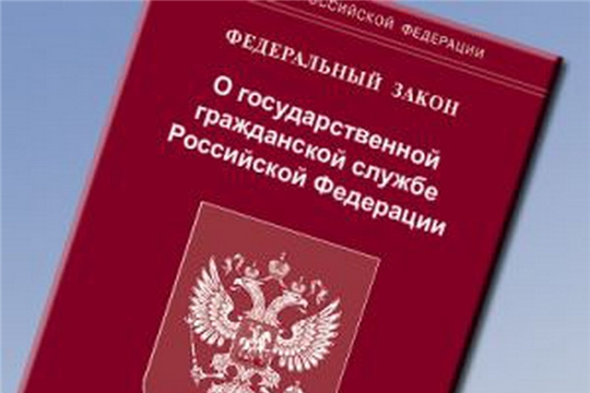 Внесены изменения в закон о государственной гражданской службе