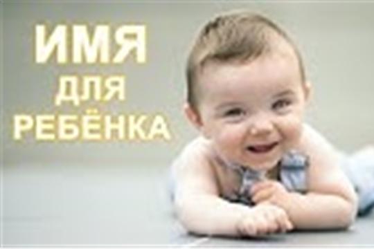 Минюст Чувашии: о порядке присвоения имени ребенку