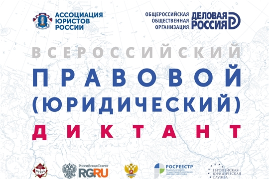 Во Всероссийском правовом диктанте приняли участие около 7 000 жителей Чувашии