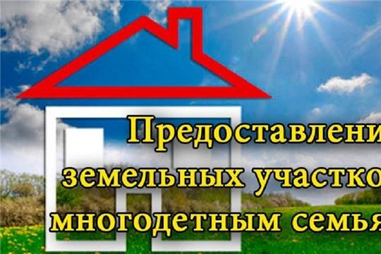 Перечень земельных участков, предназначенных для предоставления многодетным семьям в собственность бесплатно, дополнен участком в Аликовском районе