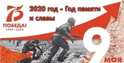 """""""75-я годовщина Победы в Великой Отечественной войне 1941-1945 гг."""""""