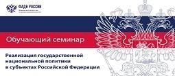 Чувашская республика: семинар ФАДН России для органов местного самоуправления