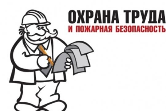 Обучение по охране труда и пожарной безопасности