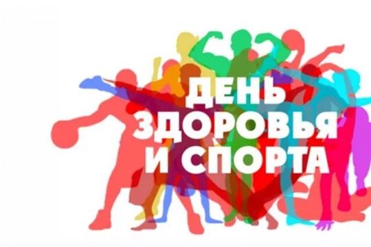 26 октября в Чувашии пройдет очередной День здоровья и спорта
