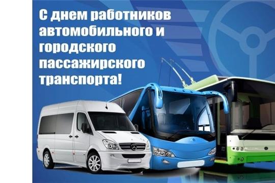 Поздравление Главы района И.В. Николаева и главы администрации района Р.Н. Тимофеева с Днем работников автомобильного транспорта