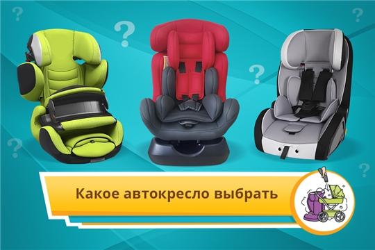 ВНИМАНИЮ ПОТРЕБИТЕЛЯ: Как выбрать детское автокресло?