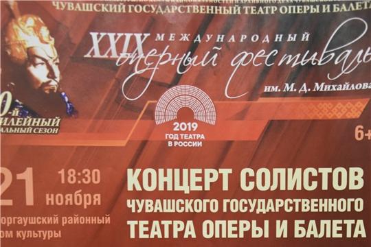 Сегодня в Моргаушском РДК состоится выездной концерт Чувашского государственного театра оперы и балета