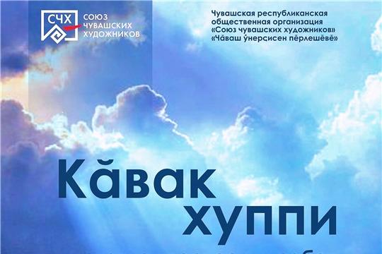 Выставка Союза чувашских художников «Озарение» открывается в Доме Дружбы народов Чувашии