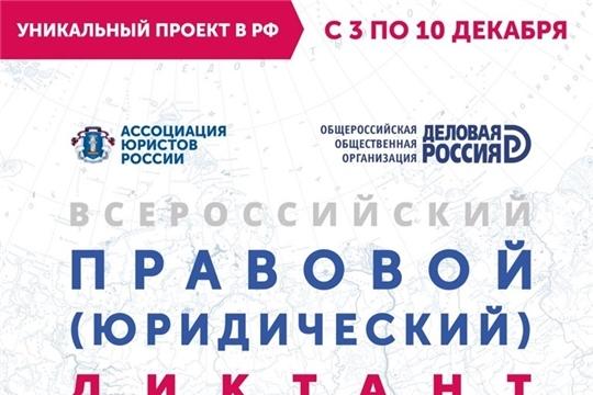 3 декабря стартует Всероссийский правовой диктант