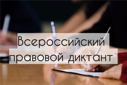 3 декабря стартует III Всероссийский правовой (юридический) диктант