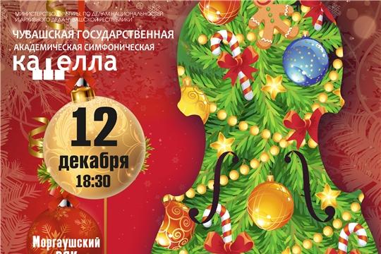"""Сегодня в Моргаушском РДК -  праздничная программа """"Новогодний калейдоскоп"""""""