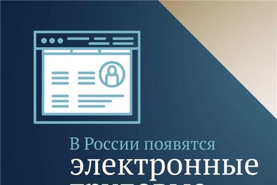 О введении электронных трудовых книжек